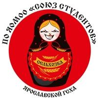Логотип ПО ЯОМОО «Союз студентов» Ярославской ГСХА