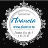 "ТУРАГЕНТСТВО ""ПЛАНЕТА"" турфирма КИРОВ т.64-26-65"