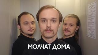 Интервью в лифте_Молчат дома