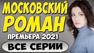 ПРЕМЬЕРА 2021! - Московский роман 3-16 серия - Русские Мелодрамы 2021 Новинки HD