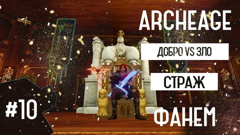 Archeage 6 5 Фанем 10 Добро VS Дружной семейки