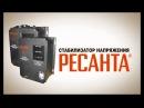 Рекламный видеоролик Ресанта - Стабилизаторы напряжения