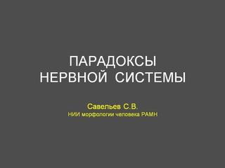 С.В. Савельев в институте философии РАН