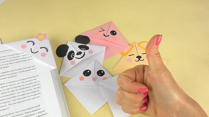 6 DIY Kawaii закладки для книг Оригами из бумаги ПРОСТЫЕ КАВАЙНЫЕ ЗАКЛАДКИ своими руками
