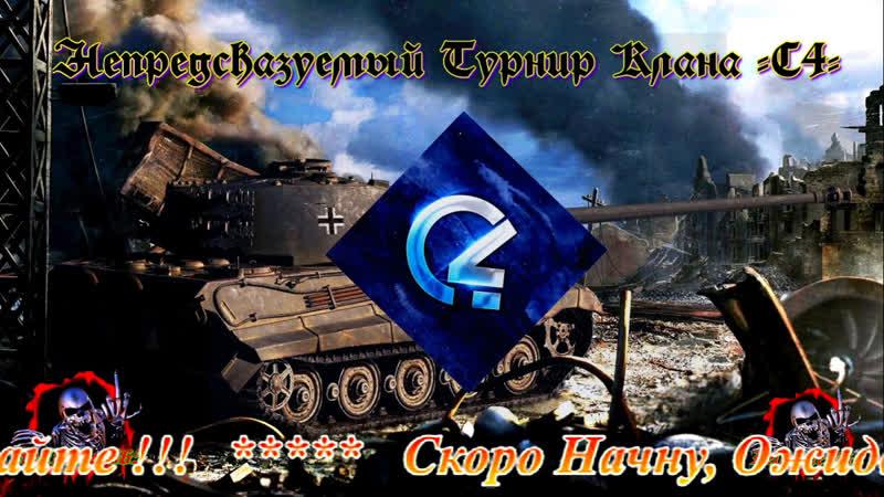 Непредсказуемый Турнир Клана -С4- 18 (World of Tanks Blitz)