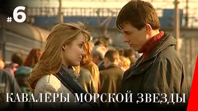 КАВАЛЕРЫ МОРСКОЙ ЗВЕЗДЫ 6 серия 2003 драма