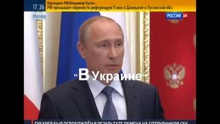 """""""На Украине"""" или """"В Украине""""? Как правильно?"""