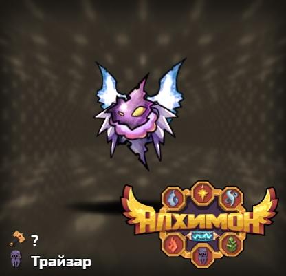 Алхимон: алхимия монстров. играть онлайн