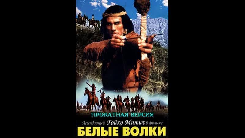 Белые волки советская прокатная версия ГДР и СФРЮ 1969 год FullHD