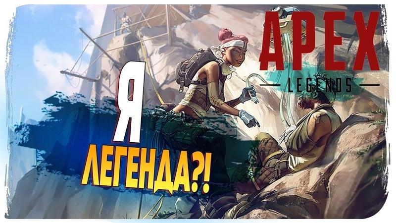 Apex legends вперёд к успеху рандом пати