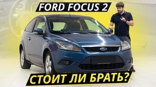 Ford Focus 2. Сложно найти и невозможно забыть | Подержанные автомобили