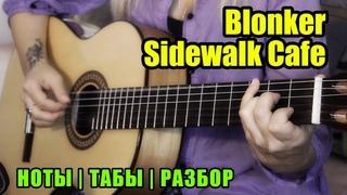 Blonker - Sidewalk Cafe   На гитаре   Ноты Табы