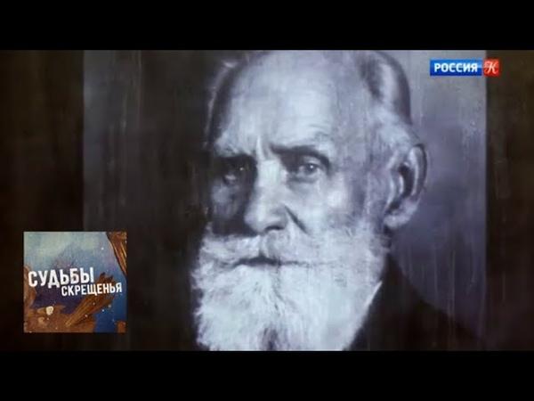 Судьбы скрещенья Михаил Нестеров Иван Павлов смотреть онлайн без регистрации