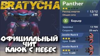 Mech Arena: ПРИКУПИЛ Javelin Rack 6и повесил на пантеру