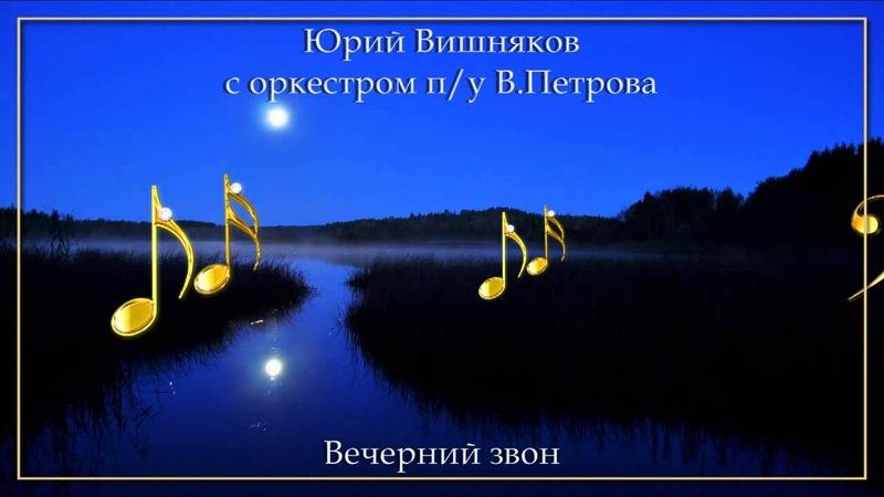 Бас-профундо Юрий Вишняков - Вечерний звон