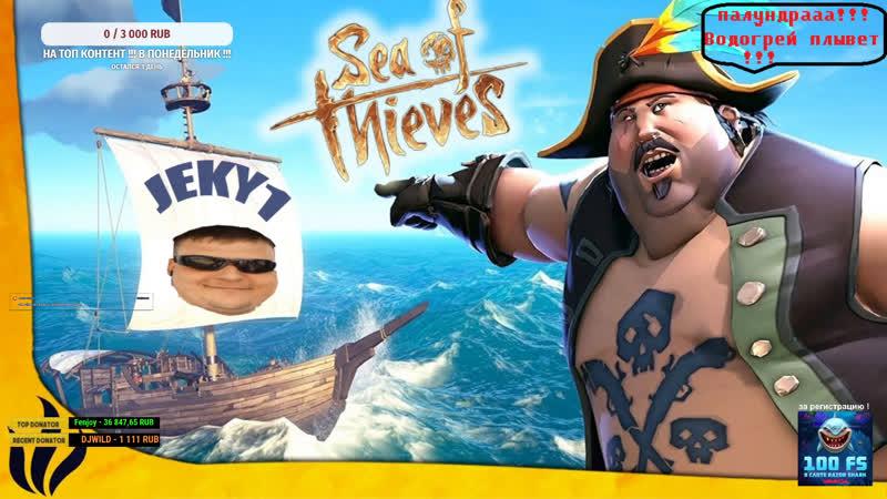 Sea of Thieves грабеж и дебош