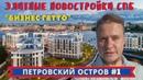 Элитная Петербургская недвижимость — Как выбрать квартиру — Как купить квартиру в ЖК СПб