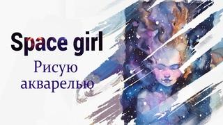 Space girl watercolor