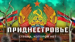Приднестровье: бандиты, миротворцы и российский газ   Как живут в стране, которую никто не признаёт