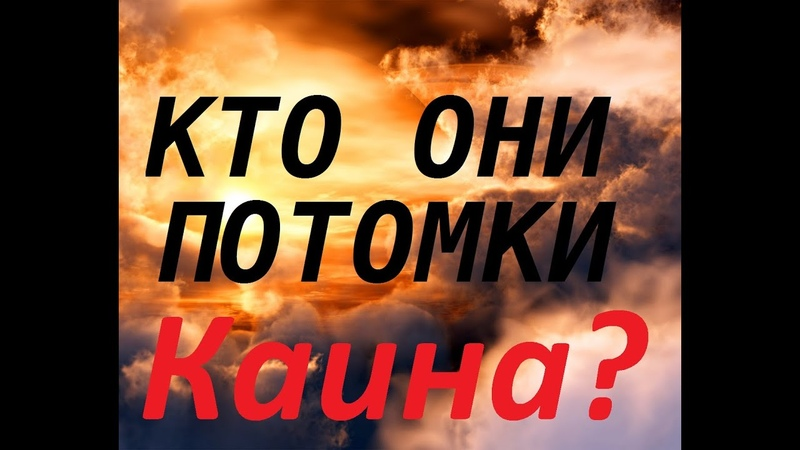 Ч 4 Кто Они потомки Каина Протоиерей Геннадий Заридзе