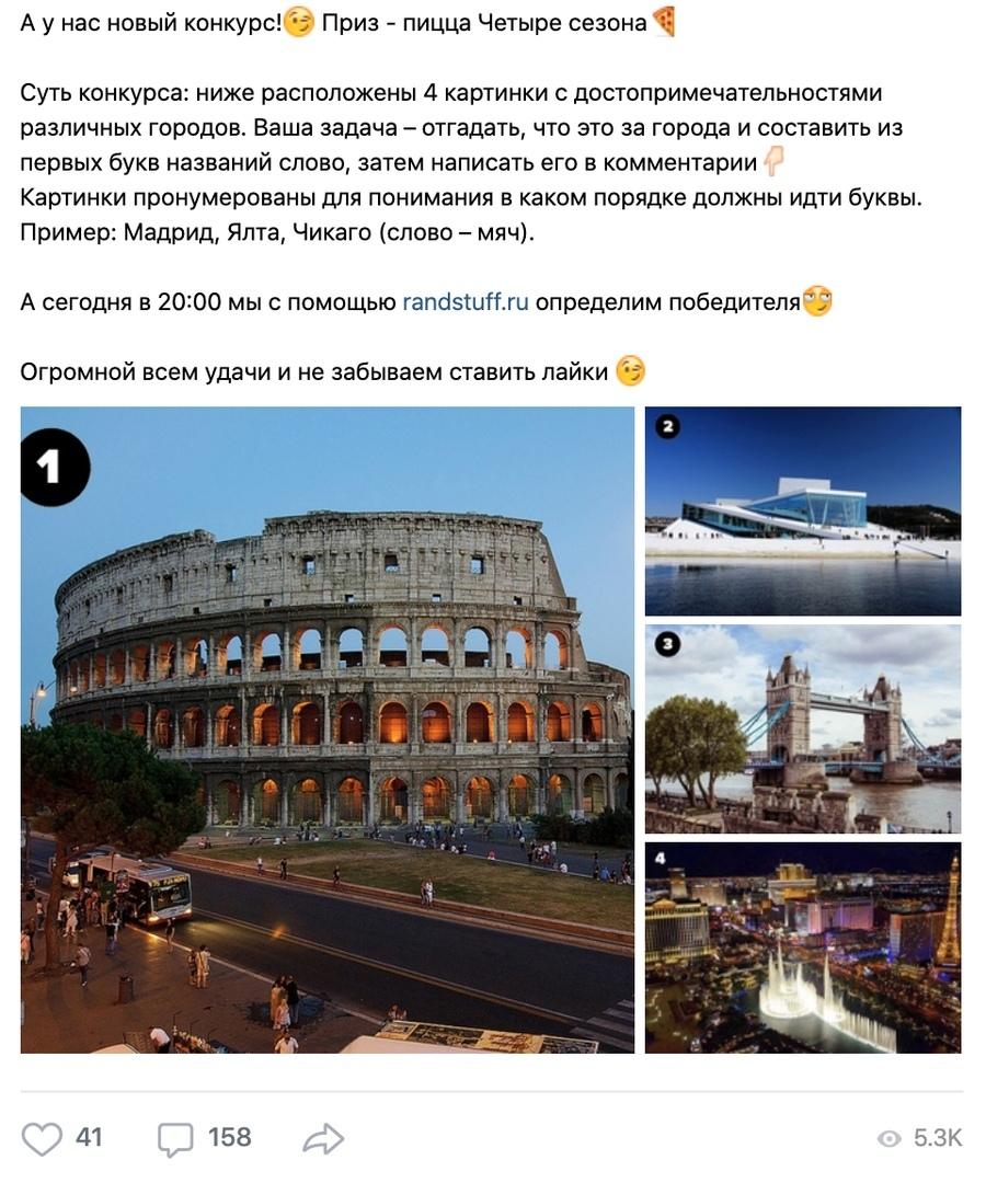Как бюджетно развивать ВКонтакте доставку еды?, изображение №23
