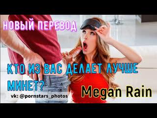 Megan Rain - Кто из вас делает лучше минет (русская озвучка,tits, milf, brazzers, sex, porno, blowjob, порно перевод на русском)