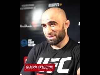 Омари Ахмедов интервью после боя на UFC Бойцовский остров 8