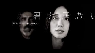 Вячеслав Бутусов и Ichigo Tanuki - 君と居たい / Я хочу быть с тобой