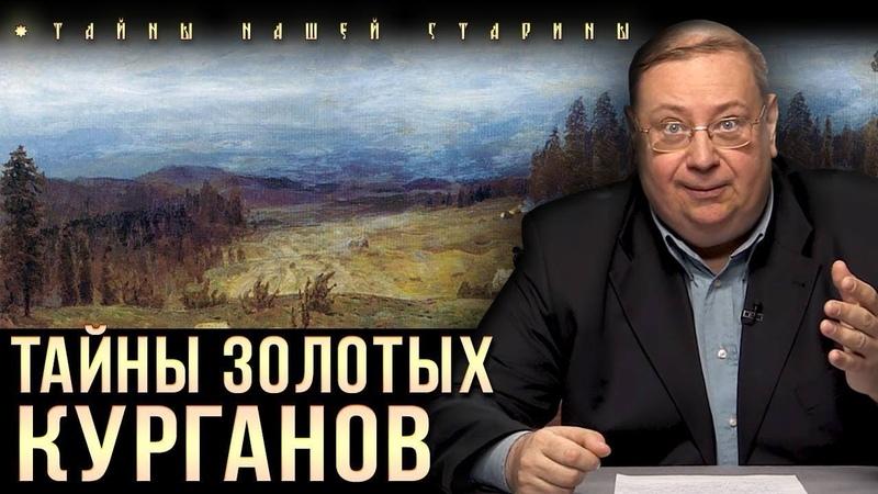 Александр Пыжиков. Загадочная Сибирь