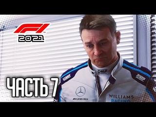 F1 2021 ПРОХОЖДЕНИЕ ФОРМУЛА ПОБЕДЫ  #7  - СМЕНА СТРАТЕГИИ