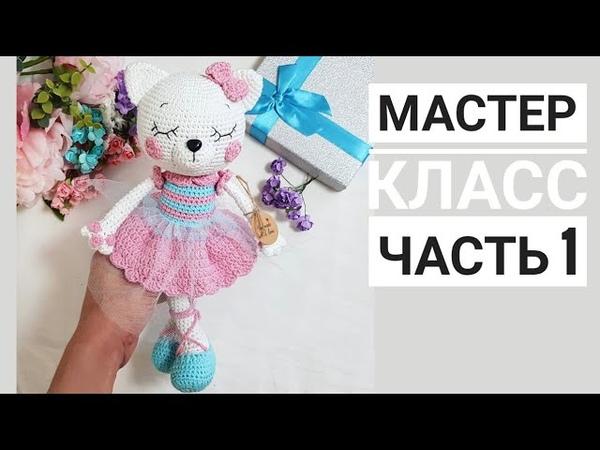 Кошечка балерина МАСТЕР КЛАСС Часть 1