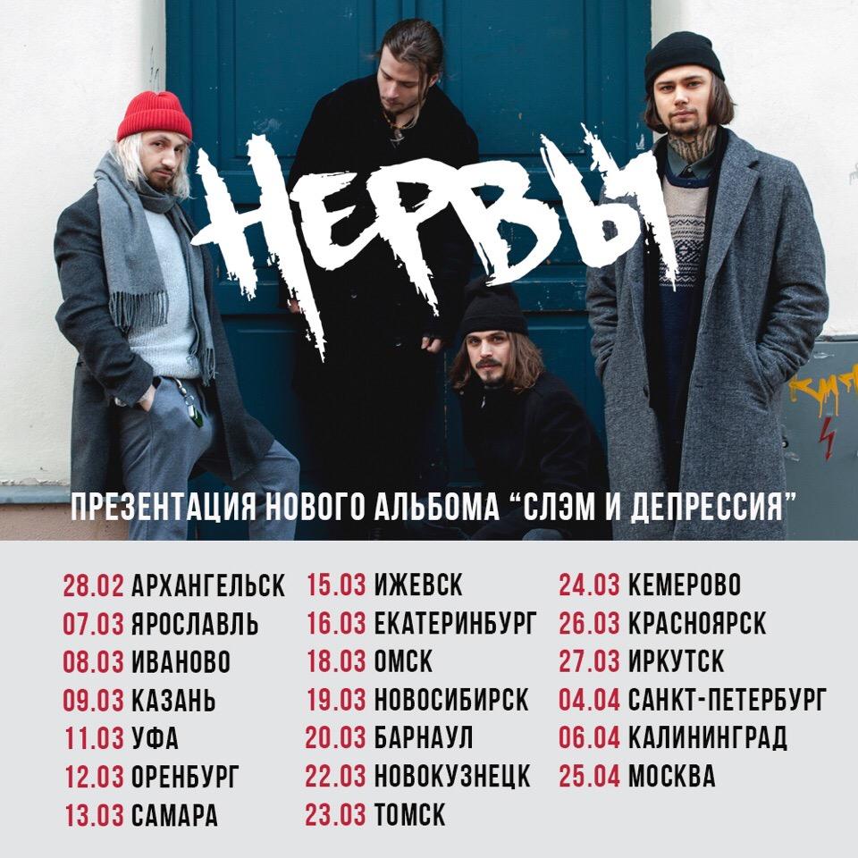 Презентация нового альбома группы«Нервы» в Москве состоится в конце апреля
