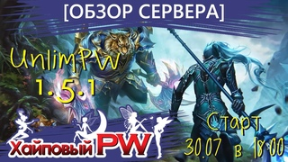 🔥 Обзор сервера UnlimPW [] || Старт  в 18:00 🔥