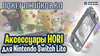 👍 Аксессуары для Nintendo Switch Lite (Hori) | Покераспаковка
