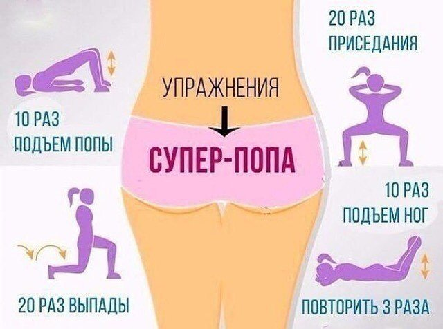Упражнения для попы!