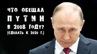 Что обещал Путин в 2008 году?