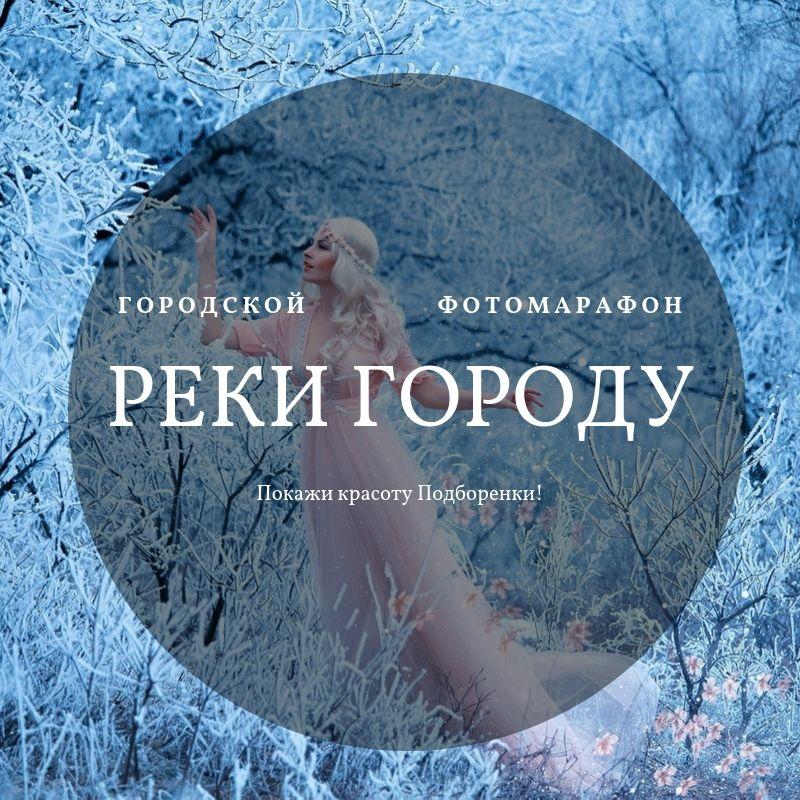 Афиша Ижевск РЕКИ ГОРОДУ. ЗИМА / фотомарафон