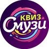 Квиз < СМУЗИ > Минск