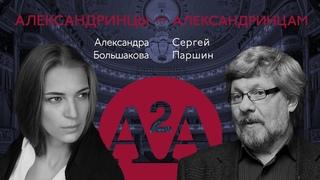А2А - Александра Большакова - Сергей Паршин