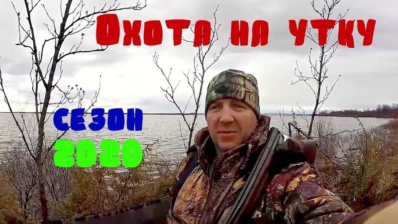 Весенняя охота на утку 2020 вместе с каналом Robin Bobin