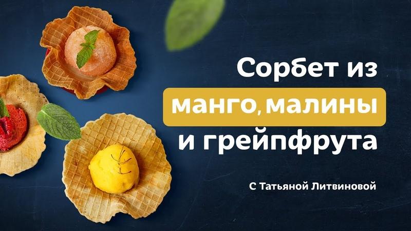 Как приготовить сорбет 3 вида вкуснейшего мороженого Рецепты от Татьяны Литвиновой