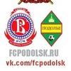 Футбол Подольска! ФК Витязь и ФК Подолье