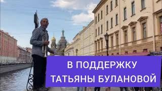 Знаменитый петербургский уличный музыкант  выступил в поддержку Татьяны Булановой,