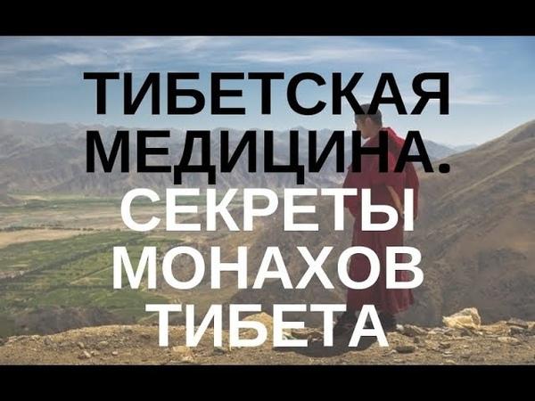 ТИБЕТСКАЯ МЕДИЦИНА ЛЕКАРСТВА ДОМАШНИХ УСЛОВИЯХ И ТЕХНИКИ МАССАЖА В Луганский
