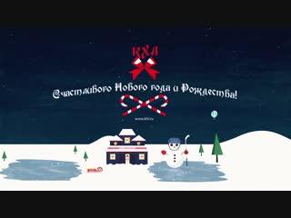 Счастливого Нового года и Рождества от КХЛ