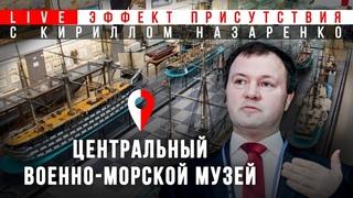 Центральный военно-морской музей. Кирилл Назаренко. Эффект присутствия