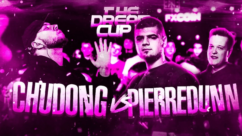THE DREAM CUP 3 MAIN EVENT Pierre Dunn PDB НИЩЕТА И СОБАКИ vs CHUDONG ШУММ