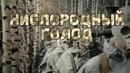 РОССИЙСКАЯ ДРАМА ► ► ► Кислородный голод 1991 ◄◄◄ ДЕДОВЩИНА В АРМИИ