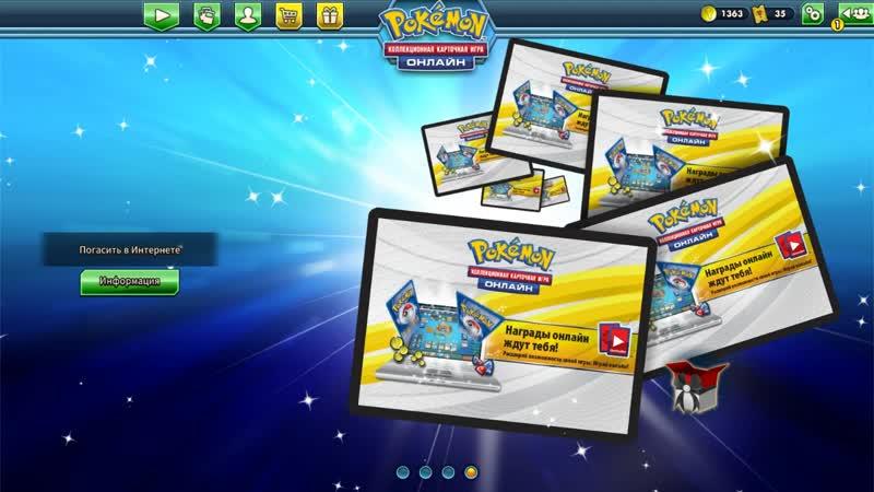 Pokemon TCG Online GX да ладно