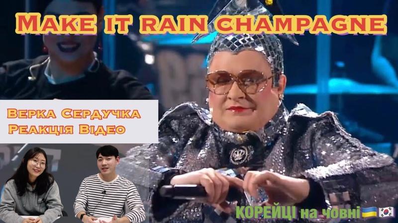 Реакція_Make it rain champagne🍾Верка Сердучка[Корейці на човні🇺🇦🇰🇷]